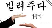 韓国語で「貸す」の【빌려주다(ピルリョジュダ)】の例文・活用や発音は?
