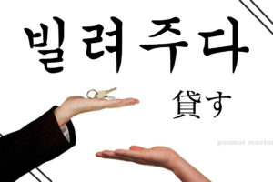 korean-words-lend