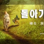 korean-words-return