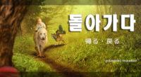 韓国語で「帰る・戻る」の【돌아가다(トラガダ)】の例文・活用や発音は?