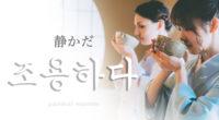 韓国語で「静かだ」の【조용하다(チョヨンハダ)】の例文・活用や発音は?
