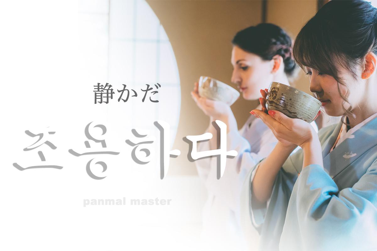 korean-words-sillent