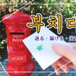 korean-words-to-send