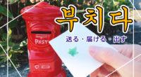 韓国語で「送る・届ける・出す」の【부치다(プチダ)】の例文・活用や発音は?