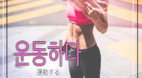 韓国語で「運動する」の【운동하다(ウンドンハダ)】の例文・活用や発音は?