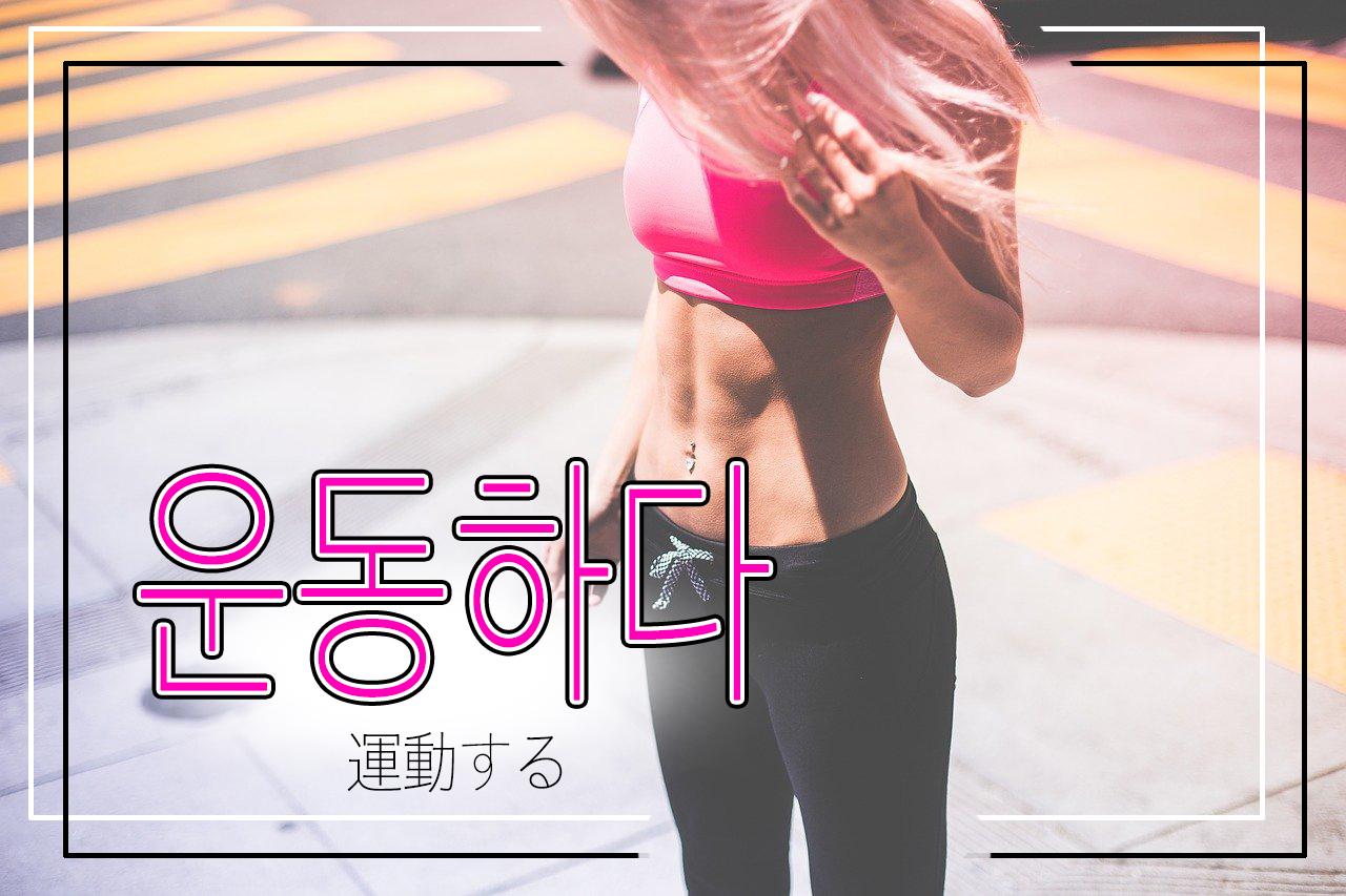 koreanword-exercise