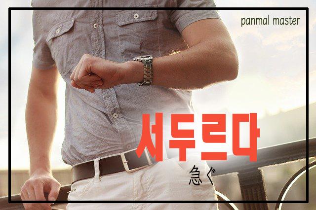 koreanword-hurry