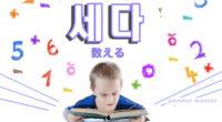 韓国語で「数える」の【세다(セダ)】の例文・活用や発音は?タメ語で覚えよう