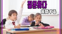 韓国語で「質問する」の【질문하다(チㇽムナダ)】の例文・活用や発音は?
