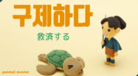 韓国語で「救済する」の【구제하다(クジェハダ)】の例文・活用や発音は?