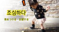 韓国語で「気をつける・注意する」の【조심하다(チョシマダ)】の例文・活用や発音は?