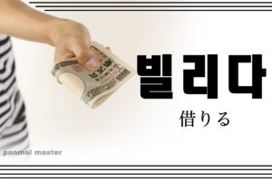korean-words-borrow