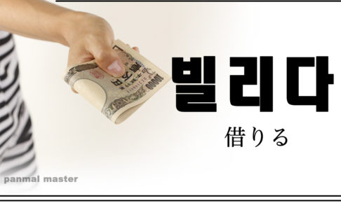 korean-words-borrow