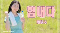 韓国語で「頑張る」の【힘내다(ヒムネダ)】の例文・活用や発音は?
