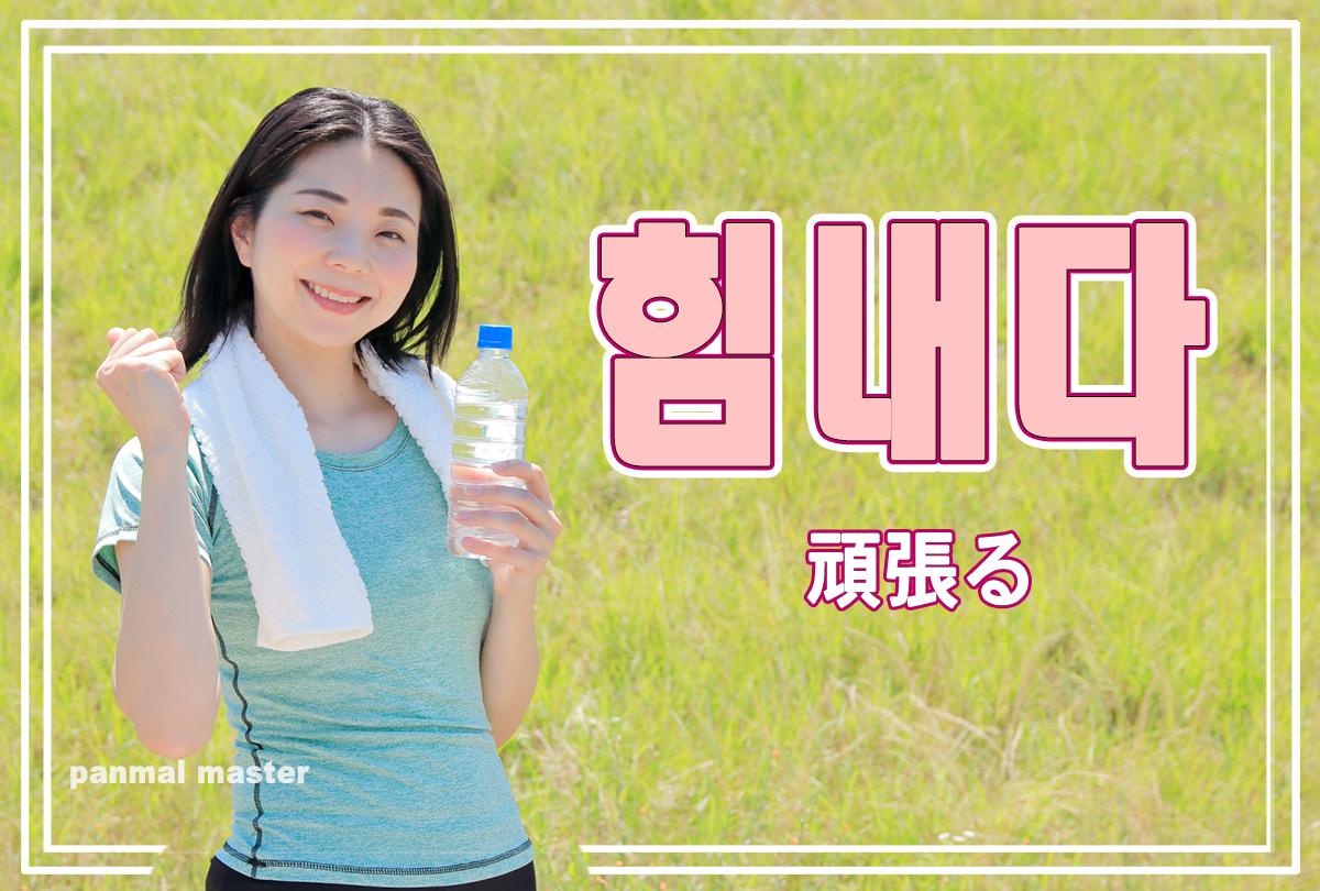 korean-words-cheer-up