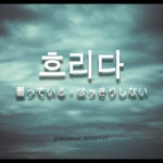 korean-words-cloudy
