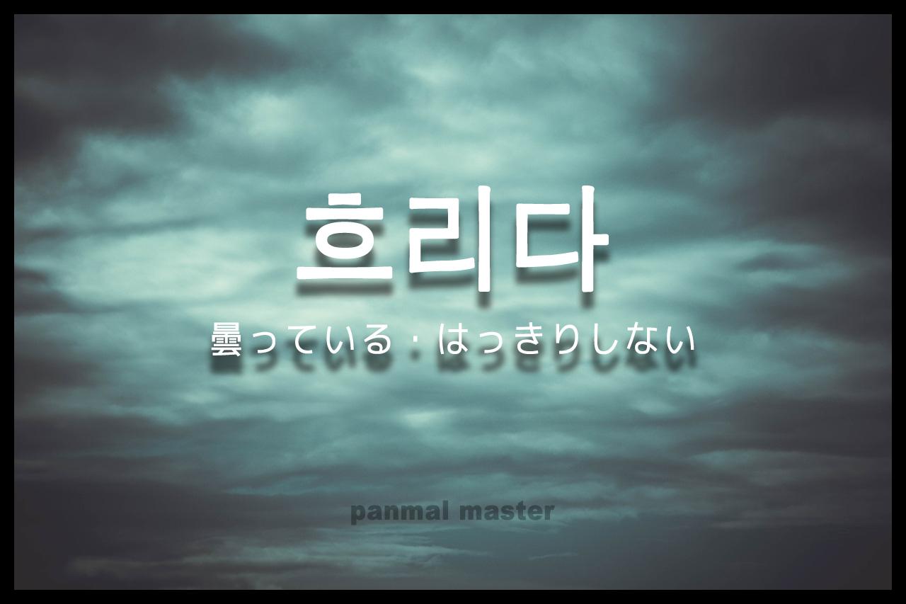 korean-words-cloudy