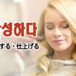 korean-words-complete