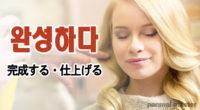 韓国語で「完成する・仕上げる」の【완성하다(ワンソンハダ)】の例文・活用や発音は?