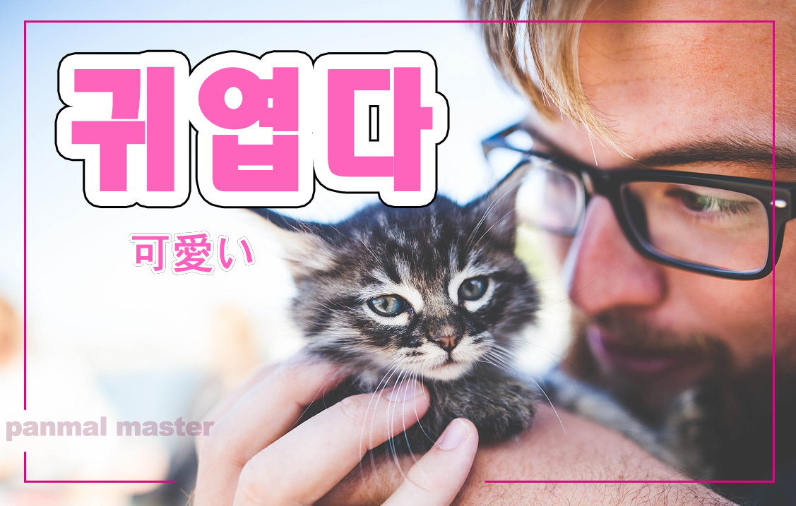 korean-words-cute