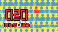 韓国語で「異なる・違う」の【다르다(タルダ)】の例文・活用や発音は?