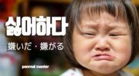 韓国語で「嫌いだ・嫌がる」の【싫어하다(シロハダ)】の例文・活用や発音は?