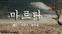 韓国語で「乾く・やせる・枯れる」の【마르다(マルダ)】の例文・活用や発音は?