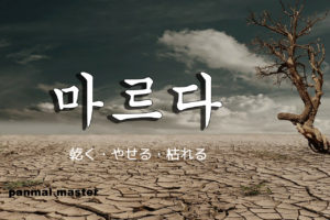 korean-words-dry