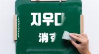 韓国語で「消す」の【지우다(チウダ)】の例文・活用や発音は?タメ語で覚えよう