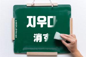 korean-words-erase