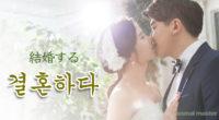 韓国語で「結婚する」の【결혼하다(キョロナダ)】の例文・活用や発音は?