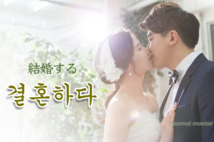 korean-words-get-married