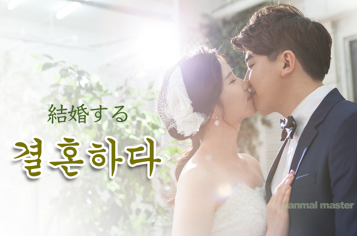 korean-words-get-married
