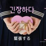 korean-words-get-nervous