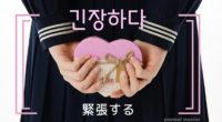 韓国語で「緊張する」の【긴장하다(キンジャンハダ)】の例文・活用や発音は?