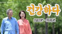 韓国語で「健康だ・元気だ」の【건강하다(コンガンハダ)】の例文・活用や発音は?