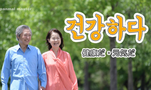 korean-words-healthy
