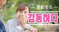 韓国語で「感動する」の【감동하다(カムドンハダ)】の例文・活用や発音は?