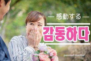 korean-words-impress