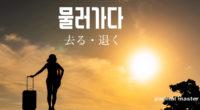 韓国語で「去る・退く」の【물러가다(ムルロカダ)】の例文・活用や発音は?