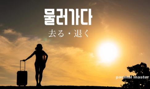 korean-words-move-away