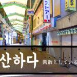 korean-words-slack