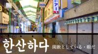 韓国語で「閑散としている・暇だ」の【한산하다(ハンサンハダ)】の例文・活用や発音は?