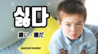 韓国語で「嫌い・嫌だ」の【싫다(シルタ)】の例文・活用や発音は?タメ語で覚えよう