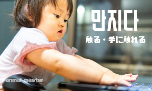 korean-words-touch