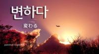 韓国語で「変わる」の【변하다(ビョナダ)】の例文・活用や発音は?