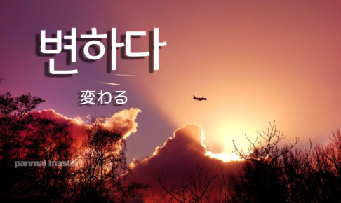 korean-words-transfrom