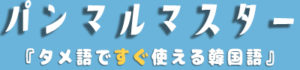 panmal-logo-new