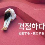 korean-words-worry