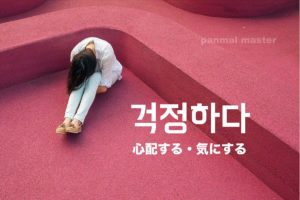 korean-words-worry